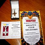 Козацьким Хрестом «За козацьку мужність на Майдані»